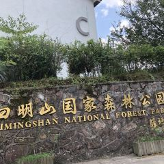 Simingshan National Forest Park User Photo