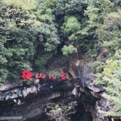 梅山龍宮用戶圖片