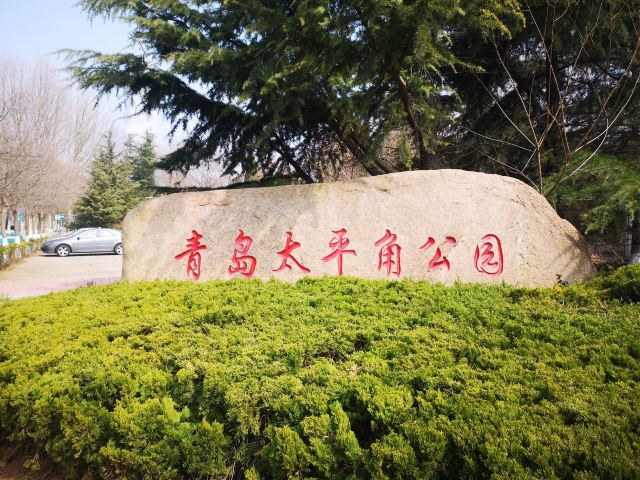 Qingdao Taiping Cape Park