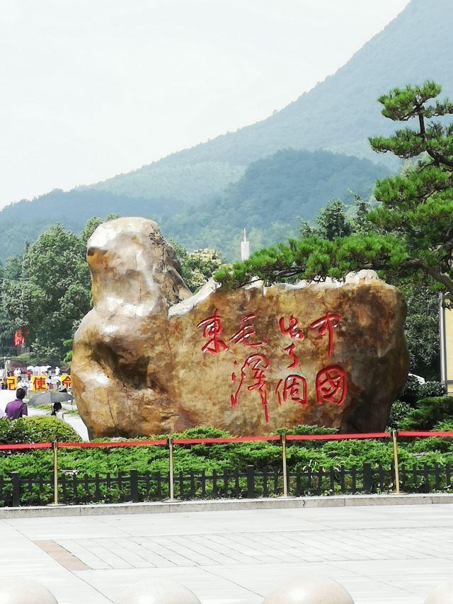 Mao Zedong Memorial Hall