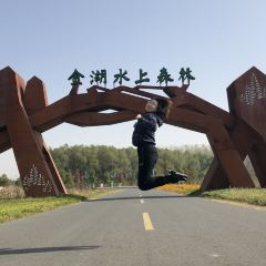 Jinhu Water Forest Park User Photo