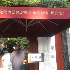 Former Residence of Zhou Enlai in Shanghai User Photo