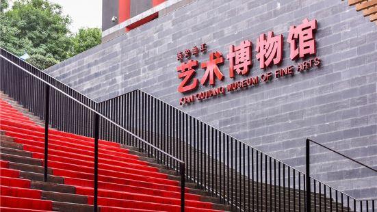 Xi'an Qujiang Museum of Fine Arts