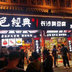 黑色經典長沙臭豆腐(瀟湘文化店)用戶圖片