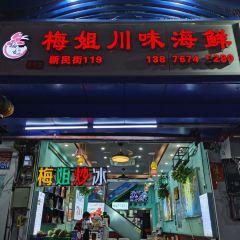 梅姐川味海鮮連鎖加工店(第一市場總店)用戶圖片