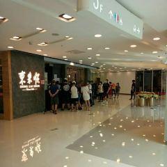 Dong Lai Shun Restaurant (apmzongdian ) User Photo
