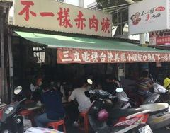 旗津海產街用戶圖片