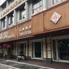 Minori Nankoku(文明商店)用戶圖片