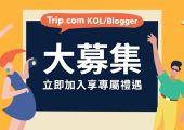 【Trip Moments】星級旅遊作家大募集🌟 多重福利+免費申請