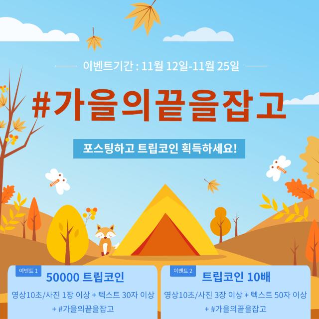 [기간 한정] 트립 모먼트 이벤트 (~11/25까지)