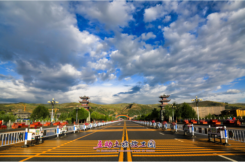 Huzhu Tu Nationality Native Land Park Scenic Area