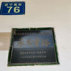 Chengtian Temple Pagoda User Photo