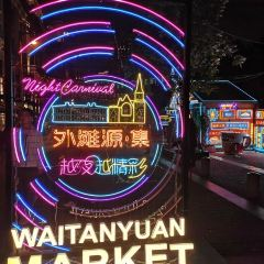 Waitanyuan User Photo