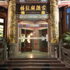 Mei Long Zhen Restaurant (Main Branch) User Photo
