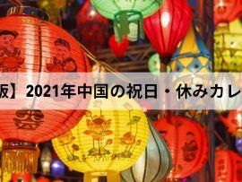 中国の祝日・休み2021