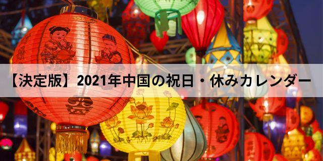 【決定版】2021年 中国の祝日・休みカレンダー