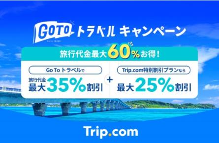 Trip.comのGo Toトラベルキャンペーンでお得に旅行しよう