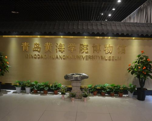 Qingdao Huanghai University Lei Feng Memorial Hall