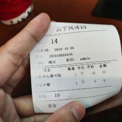 Yun Ping feng wei yuan( Hu Guo Roaddian) User Photo