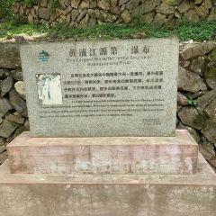 黃浦江源龍王山(長潭村)用戶圖片