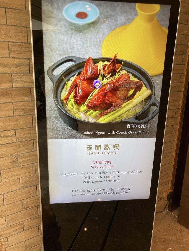 白天鵝賓館·玉堂春暖餐廳