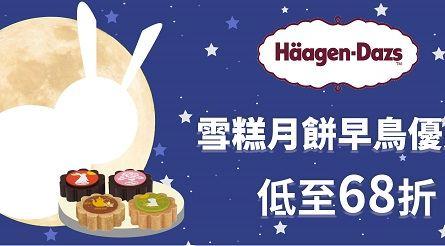 【月餅優惠2020】Häagen-Dazs 中秋雪糕月餅禮盒券 早鳥優惠低至68折