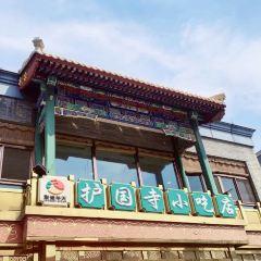 Huguosixiaochi(Hu Guo Si Zongdian) User Photo