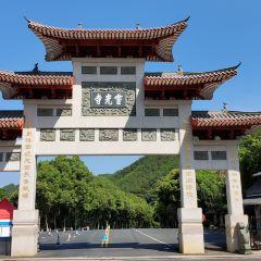 Yinna Mountain (Lingguang Temple) User Photo