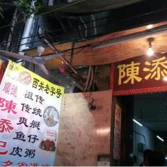 陳添記(十五甫三巷店)張用戶圖片