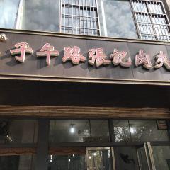 ZiWu Road ZhangJi RouJiaMo (Ziwu Road) User Photo