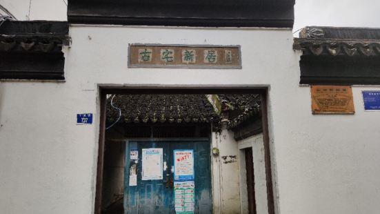 王頌蔚故居