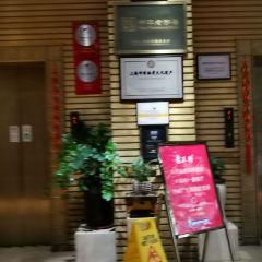Lao Zheng Xing Restaurant( Fu Zhou Road Dian ) User Photo