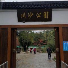 Chuansha Park User Photo
