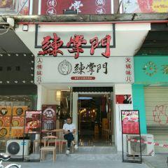 廣州大學城南亭村步行街張用戶圖片