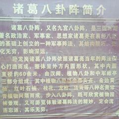 南陽武侯祠用戶圖片