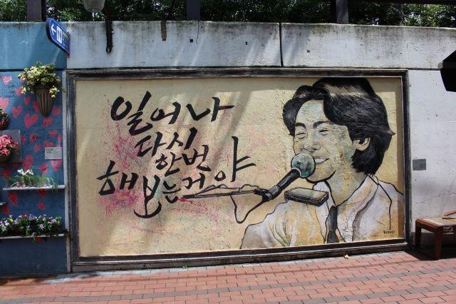 Kim Gwangseok Memorial Street
