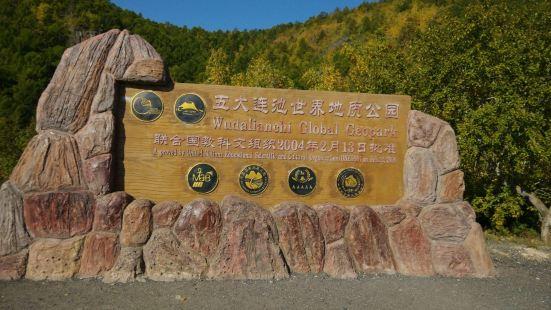 五大连池风景区是国家五A级旅游景区,世界地质公园,世界人与生