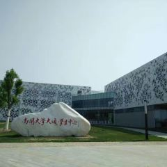 Nankai University User Photo