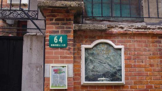 Xuguangping Former Residence
