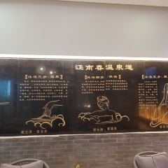 江南春溫泉用戶圖片