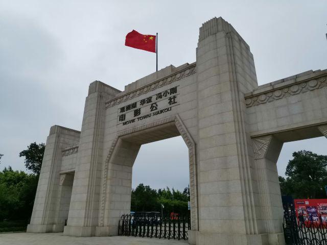 觀瀾湖華誼馮小剛電影公社