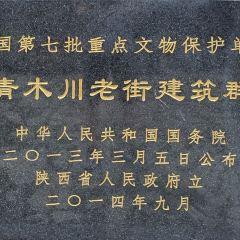 Qingmuchuan Ancient Town User Photo