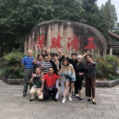 Wu Xie Scenic Area User Photo