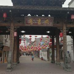 Shangshu Mansion 여행 사진