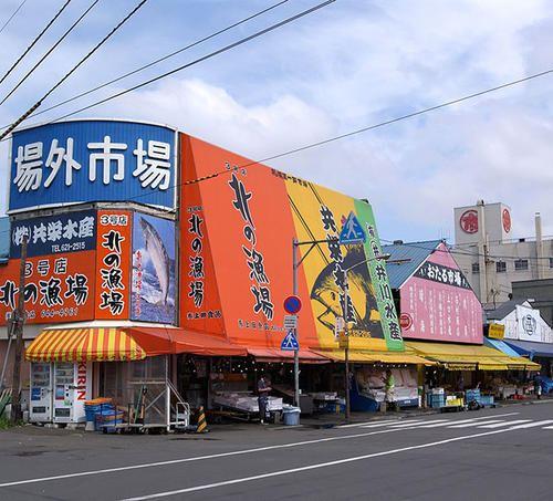 삿포로 중앙 도매시장