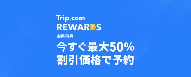Trip.comのクーポンコード・割引キャンペーン 一覧(2021年4月更新)
