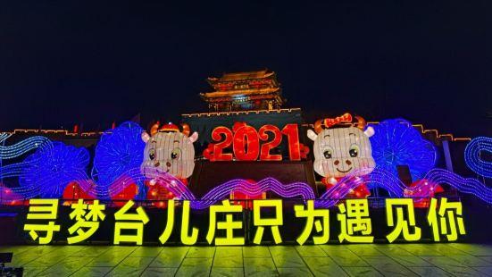 台儿庄古城,位于京杭大运河的中心点,坐落于山东省枣庄市。台儿