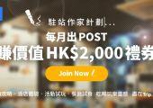 【Trip Moments】駐站作家計劃📝 每月賺高達HK$2000禮券💰