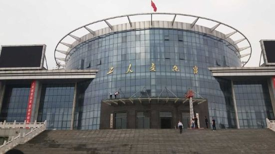 Henan Workers Cultural Palace