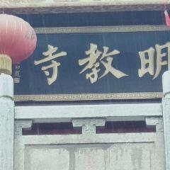 明教寺用戶圖片